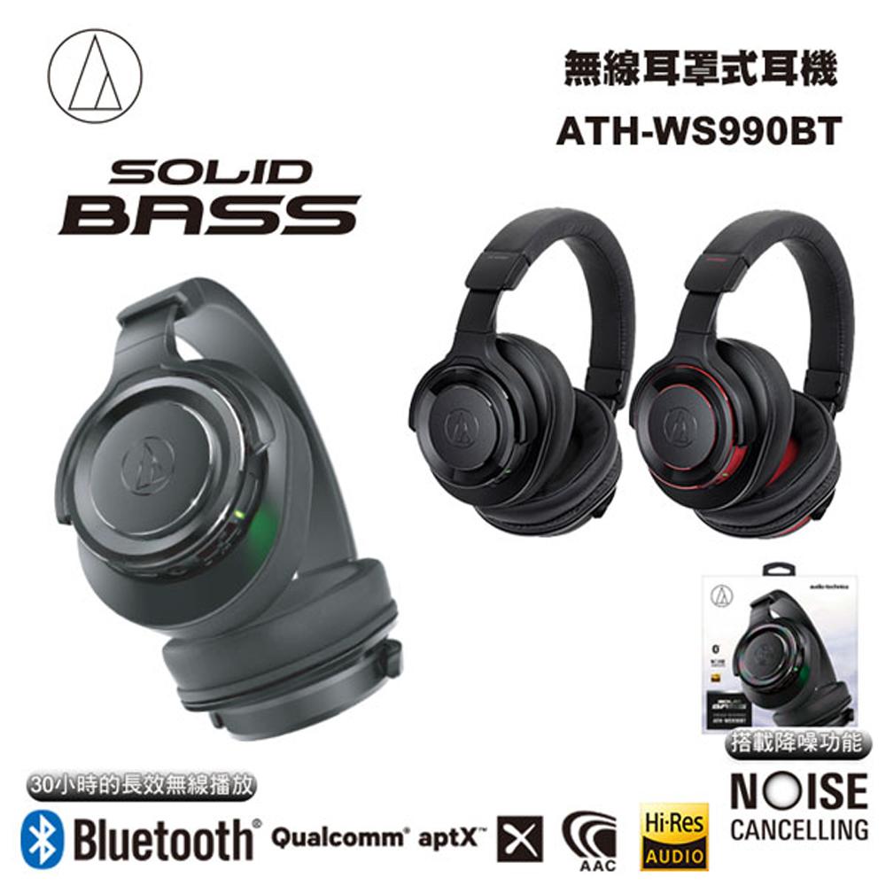 鐵三角 藍牙耳罩式耳機WS990BT