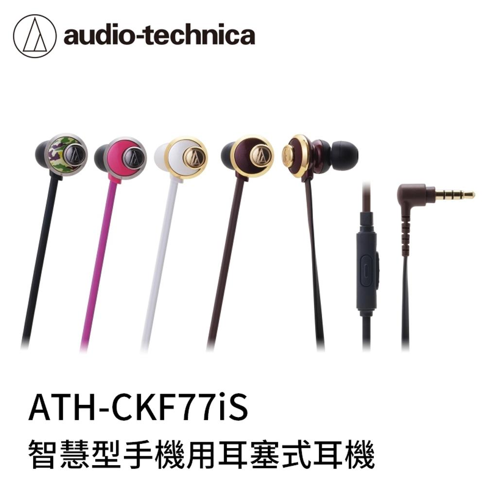 鐵三角 通話用耳機CKF77IS