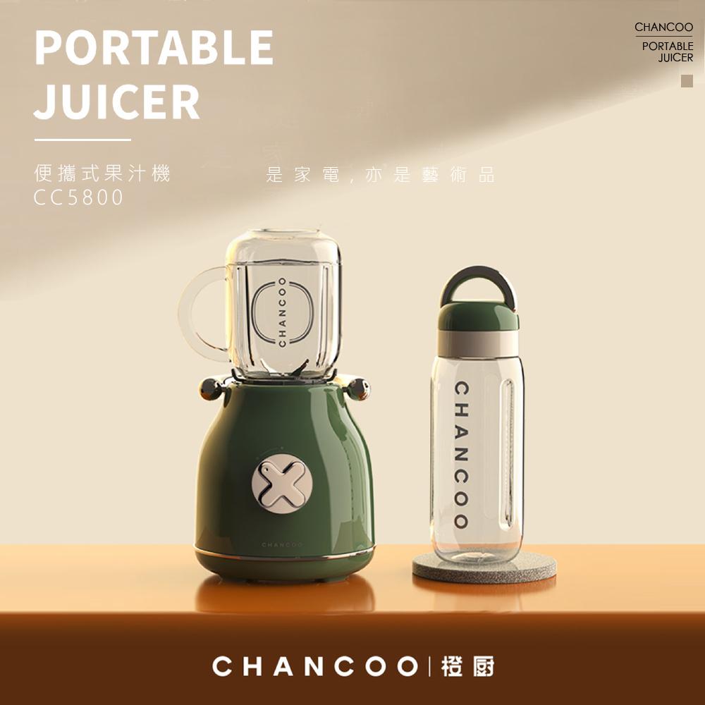 橙廚CHANCOO便攜式果汁機