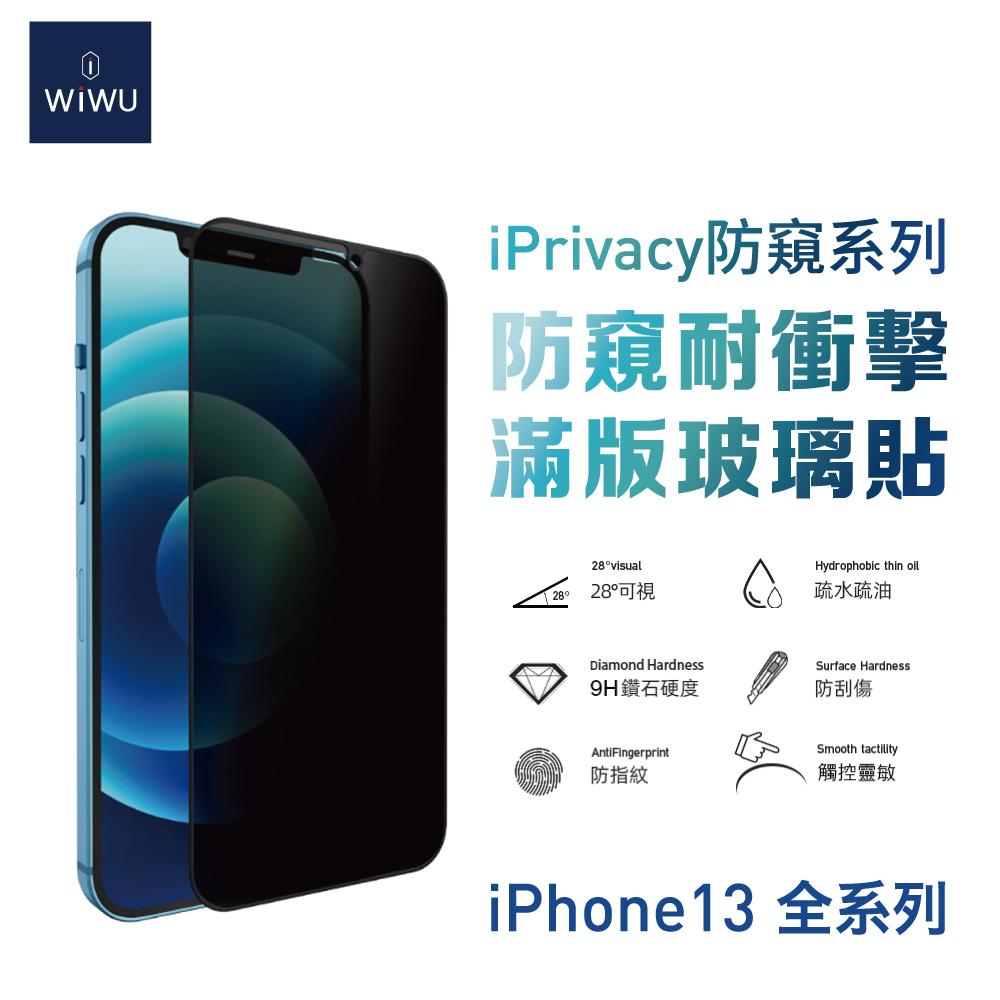 WiWU 防窺系列滿版玻璃貼IPHONE 13系列